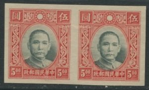 China Taiwan MLH Scott 306 Imperf Pair Rare Never Issued Sheet Waste VF