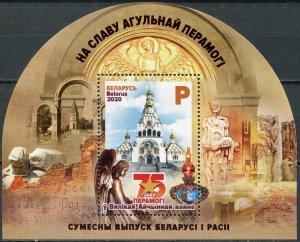Belarus 2020. 75th Anniversary of End of World War II (MNH OG) Souvenir Sheet