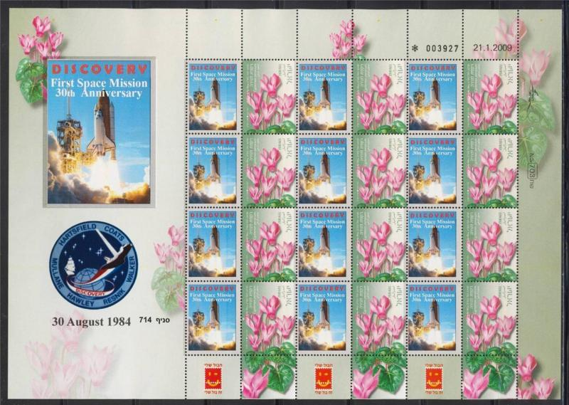 ISRAEL 2014 SPACE SHUTTLE 30 YEARS DISCOVERY FIRST MISSION ASTRONAUT STAMP SHEET