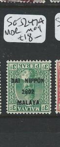 MALAYA JAPANESE OCCUPATION PERAK (P2505B) DN 3C SGJ247A  SIGN ROWELL MOG