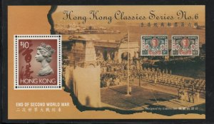 Hong Kong Sc 729 1995 $10 End of WW II stamp souvenir sheet mint NH