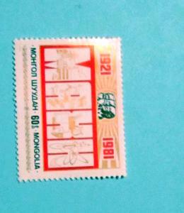 Mongolia - 1156, MNH Comp.- Revolutionary Anniv. SCV $1.00