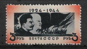 Russia/USSR 1944, Stalin, Lenin, 3 Rub, Scott # 937, VF Mint Hinged*OG (FC-5)