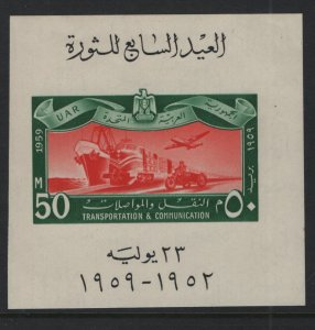 EGYPT, 472A, SOUVENIER SHEET, MNH, 1959,7th anniv. of Egyptian revolution