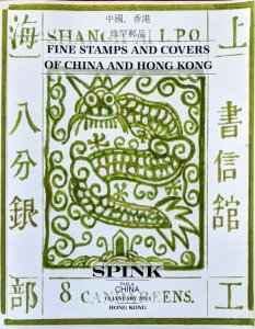 Auction Catalogue STAMPS and COVERS of CHINA and HONG KONG