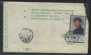 CHINA PRC  (PP0109B)  1970 8F SOLDIER ON COVER