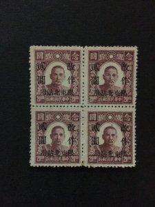 China stamp BLOCK, overprint, north east liberated,MNH, Genuine, RARE, List 1386