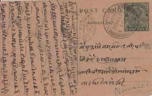 India 9p KGV Postal Card 1939 Mandawa to Narnaul.