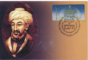 ISRAEL 2005 800th YEAR DEATH OF MAIMONIDES - RAMBAM ATM LABEL ON MAX CARD