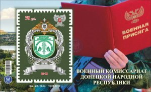 "Stamps Ukraine (Local Don.) 2019 - Postal Block No. 32 ""Military Commissariat."