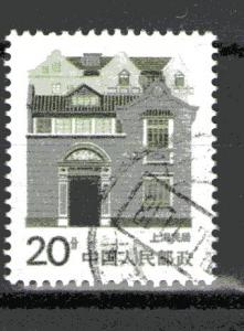 China - People's Republic 2056 used