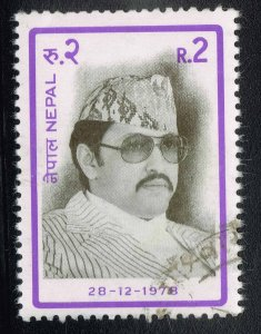 Nepal ~ #356 ~ King Birendra ~ Used