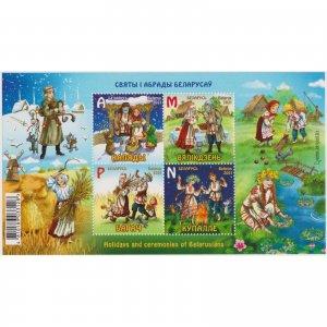 Belarus 2021 Holidays and ceremonies of Belarusians  (MNH)  - Holidays, Ethnos
