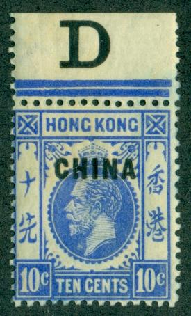 Great Britain Offices in China #6  Mint NH  Scott $14.00