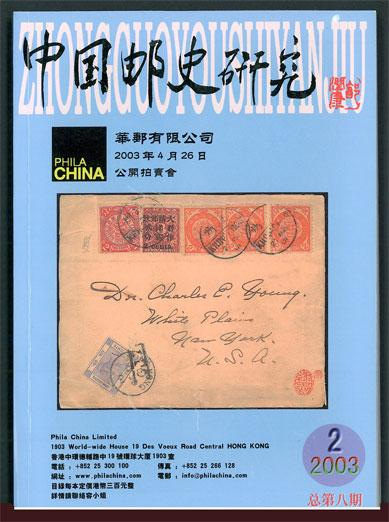 Postal History Journal of China Feb. 2003