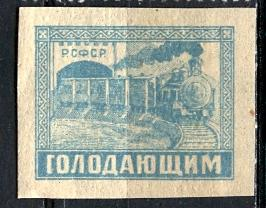 Russia: 1922: Sc. # B36, *+/MLH Single Stamp