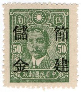 (I.B) China Revenue : Duty Stamp Definitive 50c (overprint)