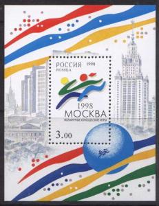 Russia 6461A MNH World Youth Games, Archtiecture