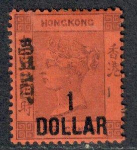 $Hong Kong Sc#63 M/H/F-VF, Cv. $400
