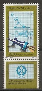 Israel 840 1983 50th Military Tab single MNH