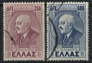 Greece #488-9 CV $2.50