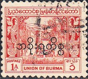 Burma #O59   Used
