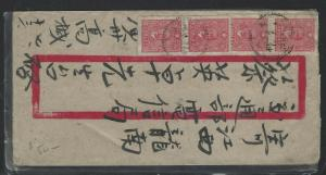CHINA COVER (P1903B) 5.00 STRIP OF 4 ON RED BAND COVER