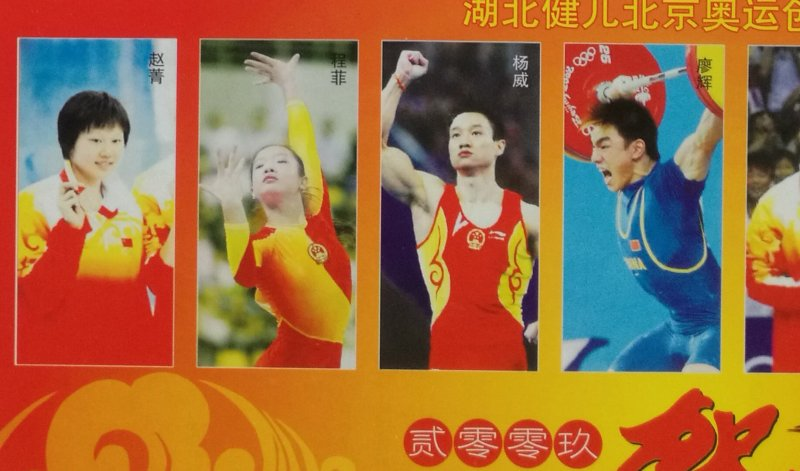 Gymnastics,Weightlifting,CN 09 Hubei Sports Bureau in Beijing Olympic Games PSL