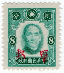 (I.B) China Postal : Military Issue 8c (Hunan OP)