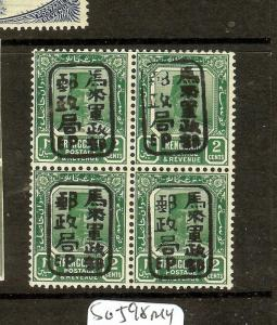 MALAYA  JAPANESE OCCUPATION (P1502B) TRENGGANU 2C  SGJ98     BLOF 4  MNH
