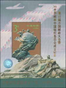 People's Republic of China #2530a Complete Set, 1996, UPU, Never Hinged