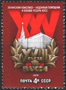 Soviet Union. 1978. 4742. 18th Congress of the Komsomol. MNH.