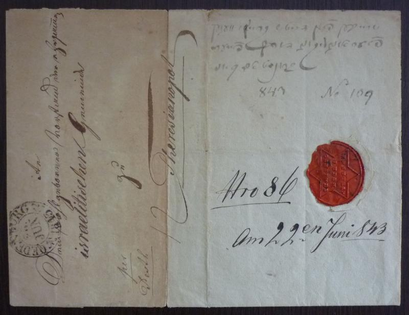 1843 JUDAICA - DAVID'S STAR - WAX SEAL - EARLY COVER RRR!!! usa russia germany J