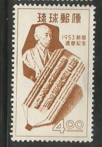 U.S. Scott #29 Ryukyu Island Possession Stamp - Mint Single