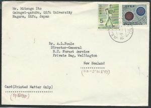 JAPAN 1965 printed rate cover Ono to New Zealand................38543