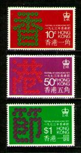 Hong Kong SC# 291-293 Festival of H.K. 1973 MNH