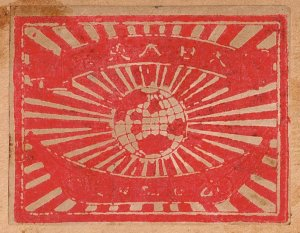 JAPAN Old Matchbox Label Stamp(glued on paper) Collection Lot #B-2