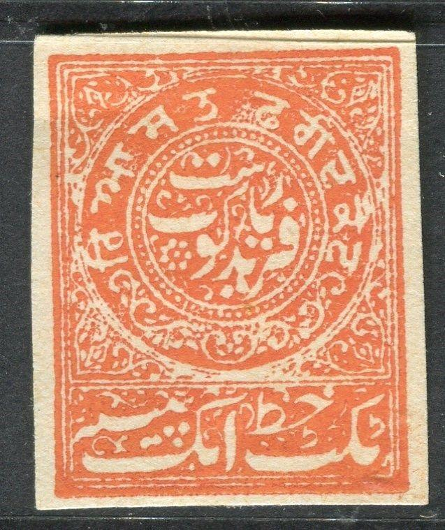 INDIA FARIDKOT 1880s-90s classic reprinted Imperf issue Mint hinged,  orange