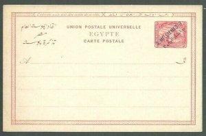 EGYPT 3m on 5m postcard fine unused........................................58946