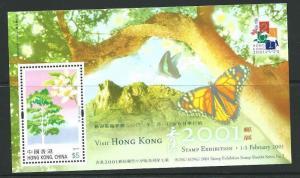 HONG KONG SGMS1052 2001 VISIT HONG KONG (NO7) MNH