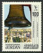 JORDAN 1971 100f CHRISTMAS BELL Bethlehem Tourism Issue Sc 675 MNH