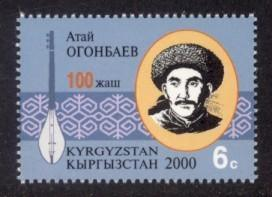 Kyrgyzstan Sc# 146 MNH Atay Ogunbaev