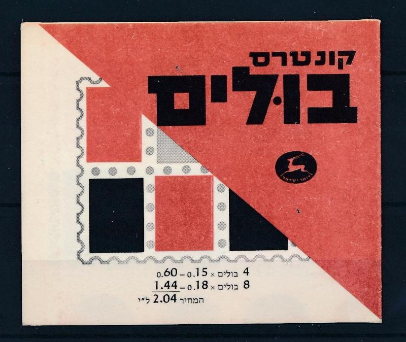 [57281] Israel 1971 Coat of arms Booklet MNH