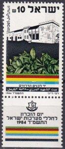 Israel #866 MNH With Tab (V4529)