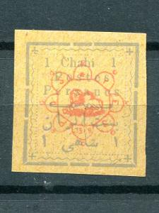 Iran  #280 Unused   VF  $250 - Lakeshore Philatelics