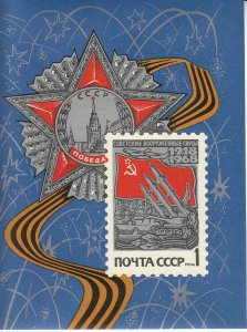 Stamp Russia USSR SC 3449 Sheet 1968 Missles Soviet Armed Forces Anniversary MNH