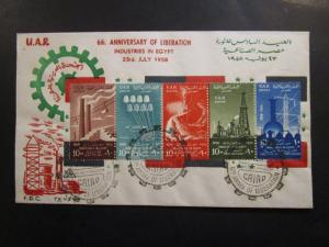 UAR Egypt 1958 6th Ann Of Liberation Strip of 5 FDC - Z6420