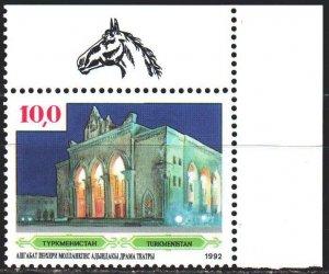 Turkmenistan. 1992. 7 from the series. Ashgabat architecture. MNH.