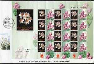 ISRAEL 2008 FLOWER DAY SHEET  IiI    FIRST DAY   COVER
