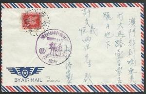 TAIWAN 1958 airmail cover to Macau - arrival cds on reverse................11115